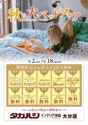 ベッドフェア残り3日間です!('◇')ゞ18日(月)までの写真1