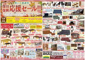 臼杵店にて『復興復旧 応援セール』開催中です!の写真1