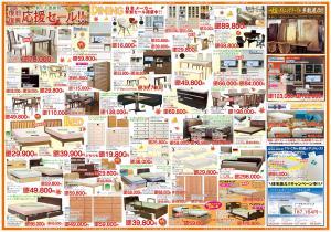 臼杵店にて『復興復旧 応援セール』開催中です!の写真2