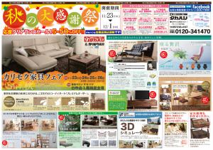 臼杵店にて本日より4日間カリモク家具フェア開催中!の写真1