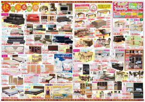 臼杵店にて本日より4日間カリモク家具フェア開催中!の写真2