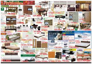 ☆今週のチラシ☆12/9~12/15の写真2