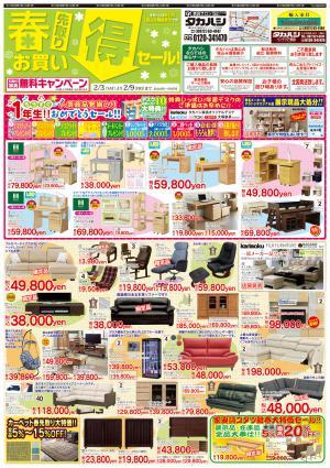 ☆今週のチラシ☆臼杵店2/3~2/9の写真1