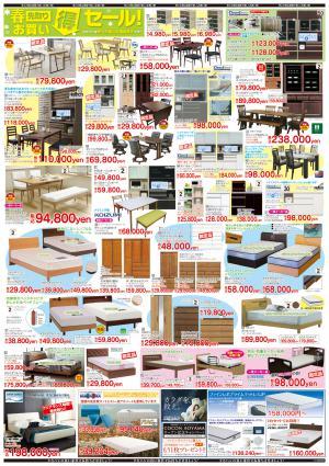 ☆今週のチラシ☆臼杵店2/3~2/9の写真2
