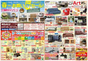 ☆今週のチラシ☆大分店2/3~2/9の写真1
