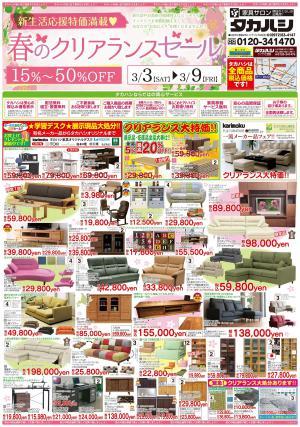 ☆今週のチラシ☆臼杵店3/3~3/9の写真1