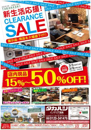 ☆今週のチラシ☆大分店3/3~3/9の写真1