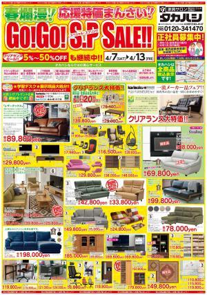 ☆今週のチラシ☆臼杵店4/7~4/13の写真1