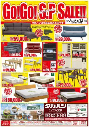 ☆今週のチラシ☆大分店4/7~4/13の写真1