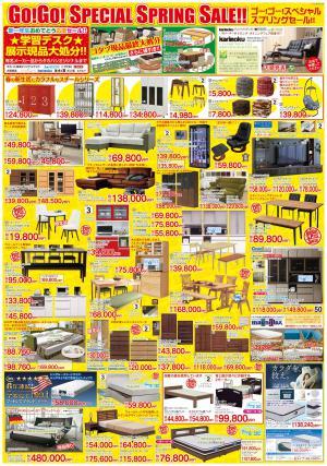 ☆今週のチラシ☆大分店4/7~4/13の写真2