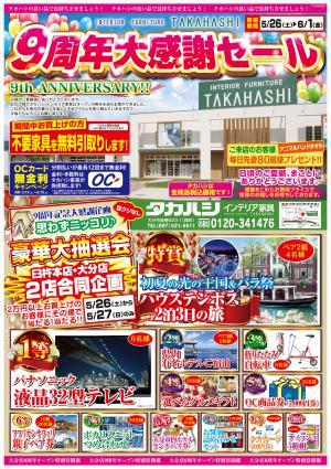 大分店9周年祭♪抽選会は5/27(日)まで!!の写真1