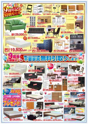 大分店9周年祭♪抽選会は5/27(日)まで!!の写真2