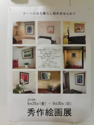 秀作絵画展を開催しております!!9/28~9/30の写真1