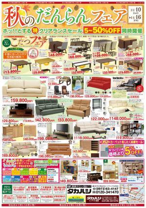 ☆今週のチラシ☆臼杵店11/10~11/16の写真1