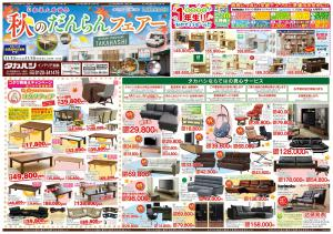 ☆今週のチラシ☆大分店11/10~11/16の写真1