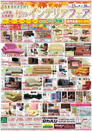 ☆今週のチラシ☆臼杵店11/23~11/30の写真1