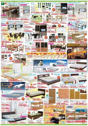 ☆今週のチラシ☆臼杵店11/23~11/30の写真2