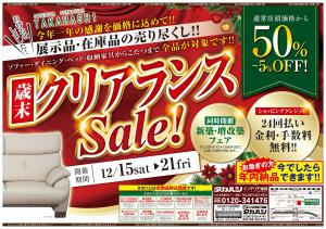 ☆今週のチラシ☆大分店12/15~12/21の写真1