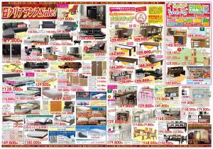 ☆今週のチラシ☆大分店12/15~12/21の写真2