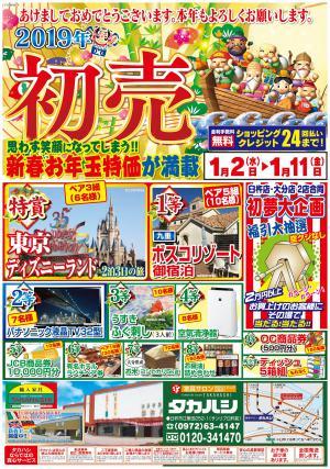 ☆初売りチラシ☆臼杵店1/2~1/11の写真1
