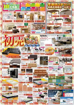 ☆初売りチラシ☆臼杵店1/2~1/11の写真2