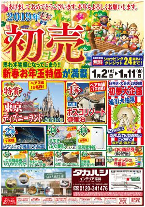 ☆初売りチラシ☆大分店1/2~1/11の写真1