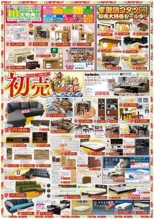 ☆初売りチラシ☆大分店1/2~1/11の写真2