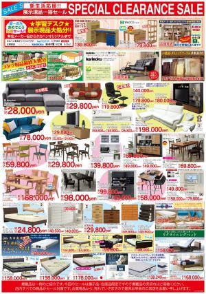 ☆今週のチラシ☆大分店3/2~3/8の写真2
