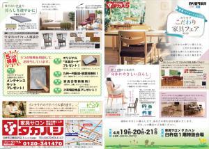 来週4/19(金)~4/21(日)カリモクフェア開催します!!の写真1