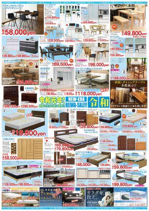 ☆今週のチラシ☆臼杵店5/11~5/17の写真2