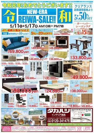 ☆今週のチラシ☆大分店5/11~5/17の写真1
