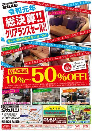 ☆今週のチラシ☆臼杵店7/6~7/12の写真1