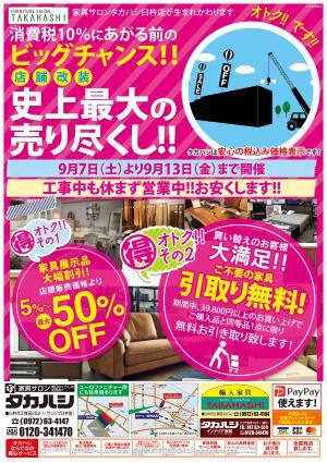 ☆今週のチラシ☆臼杵店9/7~9/13の写真1