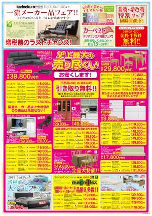 ☆今週のチラシ☆臼杵店9/7~9/13の写真2