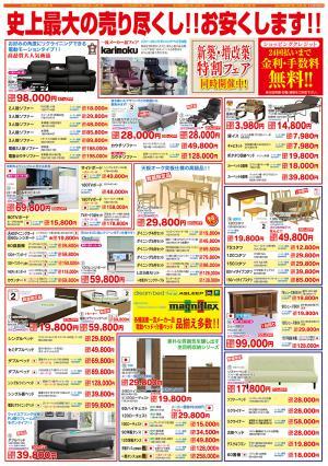 ☆今週のチラシ☆臼杵店10/5~10/11の写真2