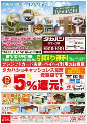 ☆今週のチラシ☆大分店10/5~10/11の写真1