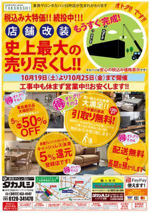 ☆今週のチラシ☆臼杵店10/19~10/25の写真1