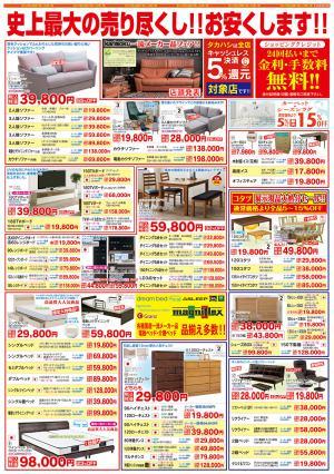 ☆今週のチラシ☆臼杵店10/19~10/25の写真2