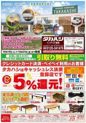 ☆今週のチラシ☆大分店10/19~10/25の写真1