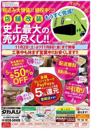 ☆今週のチラシ☆臼杵店11/2~11/8の写真1