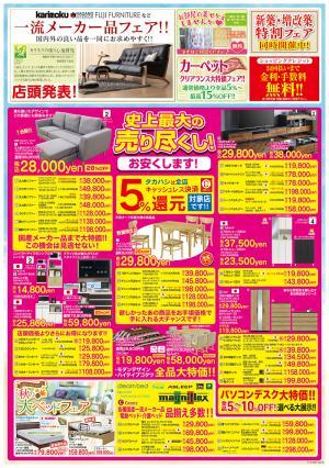 ☆今週のチラシ☆臼杵店11/2~11/8の写真2