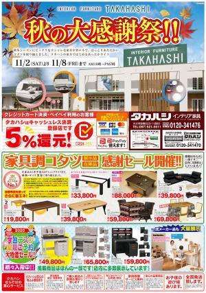 ☆今週のチラシ☆大分店11/2~11/8の写真1