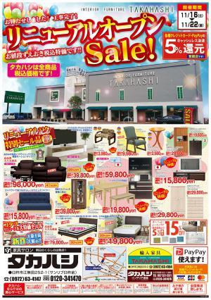 ☆今週のチラシ☆臼杵店11/16~11/22の写真1