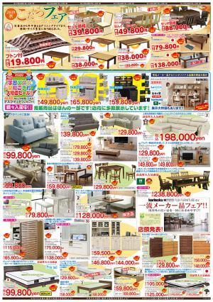 ☆今週のチラシ☆臼杵店11/16~11/22の写真2