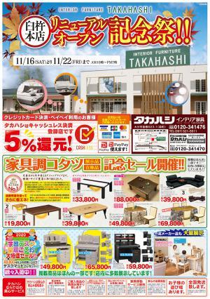☆今週のチラシ☆大分店11/16~11/22の写真1