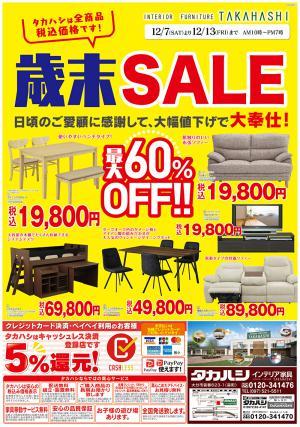 ☆今週のチラシ☆大分店12/7~12/13の写真1