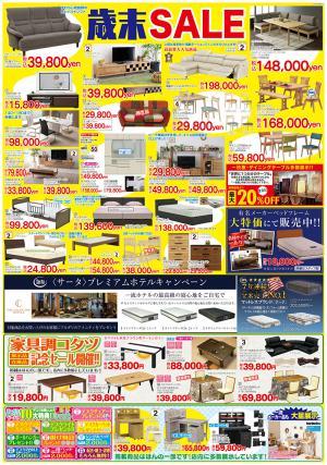 ☆今週のチラシ☆大分店12/7~12/13の写真2