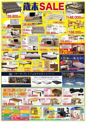 ☆今週のチラシ☆大分店12/21~12/29の写真2