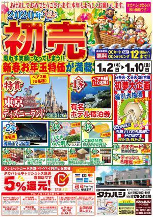 ☆初売りチラシ☆臼杵店1/2~1/10の写真1