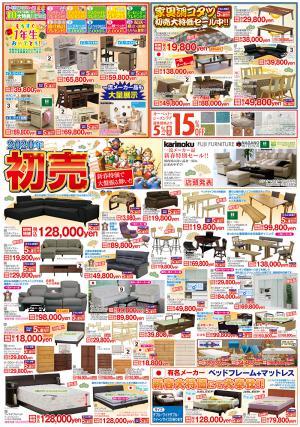 ☆初売りチラシ☆臼杵店1/2~1/10の写真2